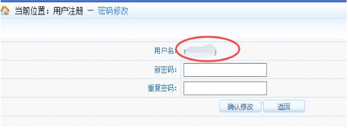 浙江农村信用社初始密码图片